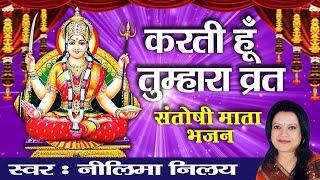 करती हूँ तुम्हारा व्रत मैं || संतोषी माँ भजन || नीलिमा निलय || Beautiful Maa Bhajan #Bhakti Bhajan