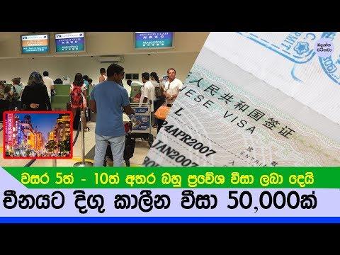 චීනයට දිගු කාලීන වීසා 50,000 කට එරට රඡයෙන් අවස්ථාවක් - China Offers Long term visa