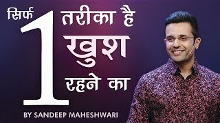 Sirf 1 Tareeka Hai Khush Rehne Ka - By Sandeep Maheshwari