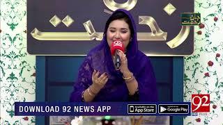 Naat : Aj Sik Mitraan Dee Vadheri Ay Kyoon Dilri Udaas Ghaneri ay By Sara Raza Khan   15 Nov 2018  