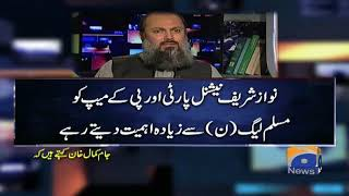 Balochistan Ko Tawajjah Na Danay Ki Shikayat Ki Thi. Jirga