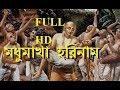 Download MADHUMAKHA  HARINAM | মধুমাখা  হরিনাম | RAMDAS BAUL-by RS MUSIC MP3,3GP,MP4