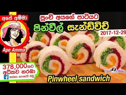 ✔ පින්වීල් සැන්ඩ්විච්  Pinwheel Sandwiches by Apé Amma