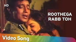 Roothega Rabb Toh | Gunehgar (1995) | Mithun Chakraborty | Pooja Bhatt | Filmi Gaane