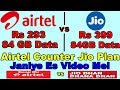 Airtel vs Jio Offer 4G | Airtel 84 GB Data Offer 293, 449 Plan After Jio | Unlimited data plan