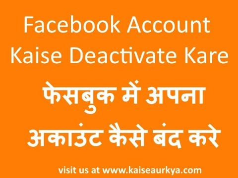 How To Deactivate Facebook Account - Kaise Karte Hai Delete Hindi Me
