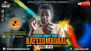 Rafeeq Abdaal | Balochi Comedy Video | Episode #54 | #istaalfilms #basitaskani