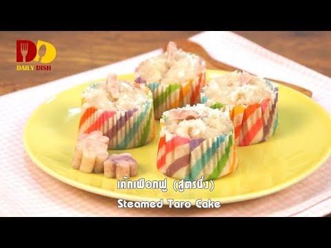 Steamed Taro Cake | Thai Dessert | เค้กเผือกฟู (สูตรนึ่ง)