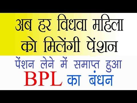 अब बिना BPL कूपन भी मिलेगी पेंशन l मुख्यमंत्री कल्याणी पेंशन योजना की पूरी जानकारी l विधवा पेंशन
