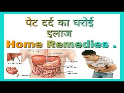 Stomach pain home remedies  । पेट दर्द का इलाज