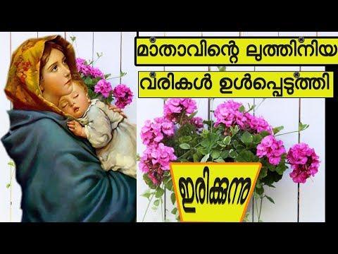 മാതാവിന്റെ ലുത്തിനിയ  വരികൾ ഉൾപ്പെടുത്തി ഇരിക്കുന്നു # Mother marys luthiniya songs included lyrics
