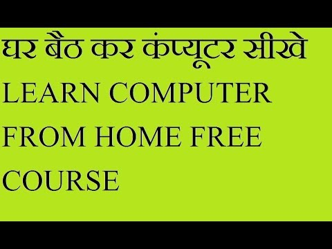 Learn Computer From Start at Home Full Course Part 1 | घर बैठ कर कंप्यूटर सीखे फ्री मैं