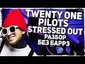 Как играть Twenty One Pilots - Stressed Out на гитаре БЕЗ БАРРЭ (Разбор, видеоурок)