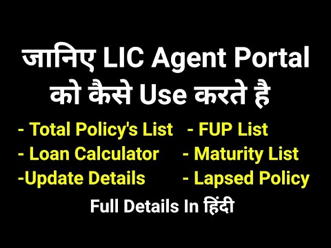 How to Use LIC Agent Portal | LIC Portal Benefits | Premium Due List | Maturity List | Total Policy