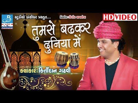 Xxx Mp4 Kirtidan Gadhvi New Dayro તુમ સે બઢકર દુનિયા મેં Gujarati Dayro 2018 3gp Sex