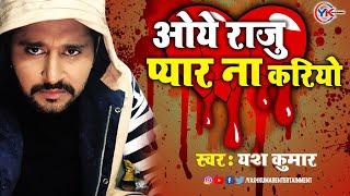 Oye Raju Pyaar Na Kariyo   Yash Kumarr   Feat. Udhari Babu & Preeti Singh   Most Popular Hindi Song