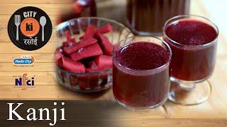 गाजर की कांजी रेसिपी। Black Carrots Kanji Recipe   Kali Gajar ki kanji।Kanji drink