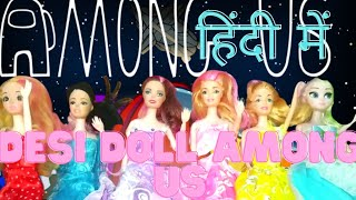Playing Desi Among us with dolls हिंदी में - Crewmates vs Imposter .Who will win ?