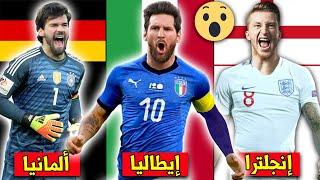 15 نجماً لن تصدق أنه كان يحق لهم اللعب لهذه المنتخبات   ميسي مع إيطاليا ودي بروين مع منتخب إفريقي!!