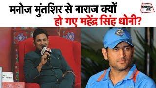Manoj Muntashir से नाराज क्यों हुए Mahendra Singh Dhoni | Sahitya Tak