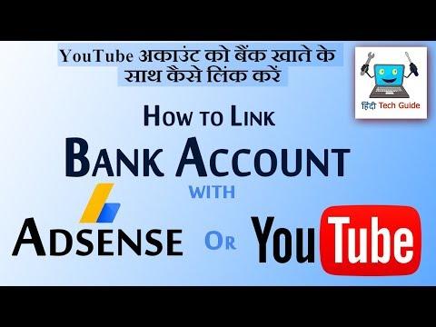 how to add my bank account to adsense hindi
