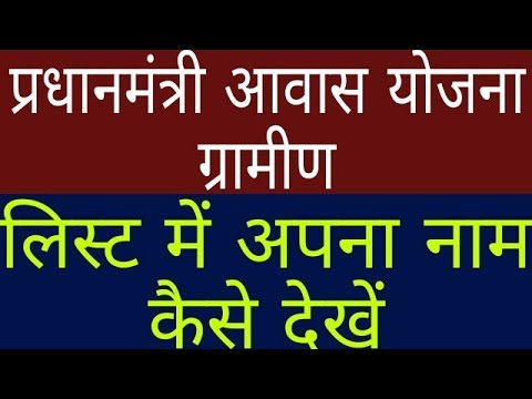 Xxx Mp4 How To Check Pradhan Mantri Awas Yojna Gramin List Pradhan Mantri Awas Yojana Gramin List 3gp Sex