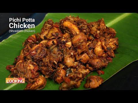 Pichi Potta Chicken (Shredded Chicken) | Pulled Chicken | Ventuno Home Cooking