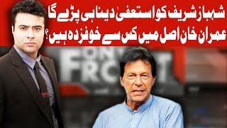 On The Front with Kamran Shahid - Imran Khan Special Interview - 11 December 2017 - Dunya News