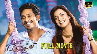 Varun Sandesh Latest Telugu Full Movie    Nisha Agarwal    Ali    Brahamanandam