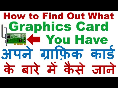 How to Check/Find Graphic Card In My Pc | Find My Graphic Card Memory
