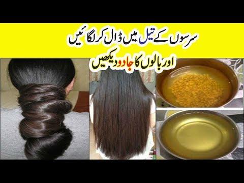 Beauty Care    How To Get Long Shinny Silky Hair Naturally With Mustard Oil    Balon Ko Lamba Karna