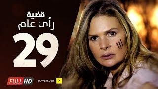 مسلسل قضية رأي عام HD - الحلقة ( 29 ) التاسعة والعشرون / بطولة يسرا - Kadyet Ra2i 3am Series Ep29