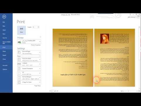 طباعة لون خلفية الورقة في برنامج وورد على الطابعة