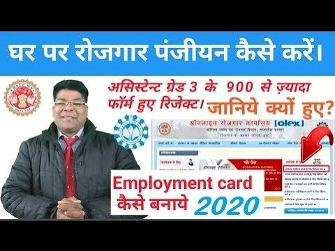 Employment Card Online Registration 2018✔ || Rojgar Panjiyan Kaise Kare ||  Berojgari Bhatta Form up