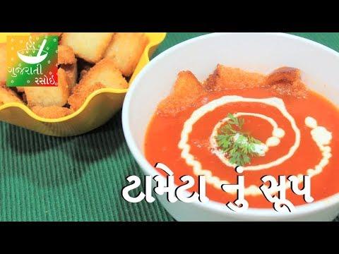 Tameta Nu Soup | Recipes In Gujarati [ Gujarati Language] | Gujarati Rasoi