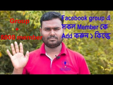 How to Add All Friends to Facebook Group in One Click 2018 | Bangla Tutorial | biplob360