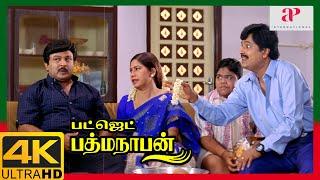 Back To Back Comedy Scenes | Part 1 | Budget Padmanabhan 4K Movie | Prabhu | Vivek | Manivannan