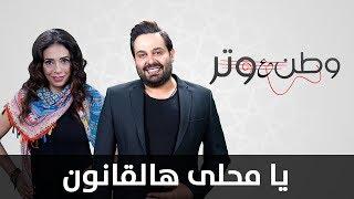 وطن ع وتر 2017 - الحلقة الثانية والعشرون 22 - يا محلى هالقانون