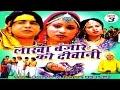 Download lakha banjara ki dewani Part 03 || लाखा बंजारा की दीवानी भाग 03 || Singer prem chand || Trimurti MP3,3GP,MP4
