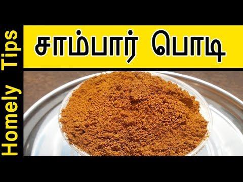 சாம்பார் பொடி செய்யும் ரகசியம் | How to make Sambar powder Recipe in Tamil | Sambar podi