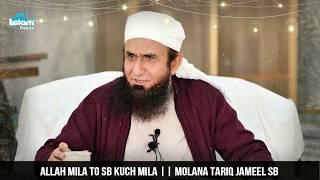 ALLAH Mila To Sb Kuch Mila || Islamic Whatsapp Status || Molana Tariq Jameel Sb