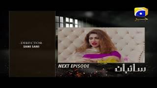 Saibaan - Episode 56 Teaser   HAR PAL GEO
