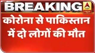 Coronavirus: Pakistan Confirms Two Deaths | ABP News