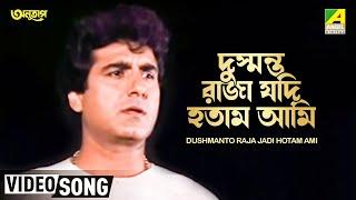 Dushmanto Raja Jadi Hotam Ami   Anutap   Bengali Movie Song   Kumar Sanu