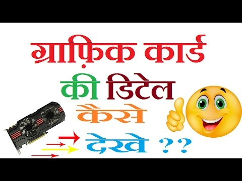 Hindi - how to view graphic card detail in pc or laptop