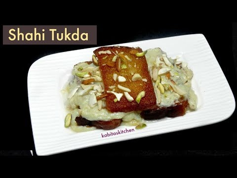Shahi Tukda Recipe | Double ka Meetha | Dessert Recipes | KabitasKitchen