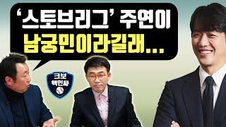 차명석 단장③ '스토브리그' 제안 사양한 이유 / 공인구 반발력-현행 PS 제도에 대해