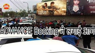 Tiger JInda hai Advance Booking Salman khan Katrina Kaif Pbh News