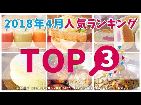 2018年4月の人気料理レシピ【料理レシピはParty Kitchen🎉】