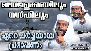 മലയാളക്കരയിലും ഗൾഫിലും ഏറെചർച്ചയായ പ്രഭാഷണം | Latest Islamic Speech in Malayalam | Navas Mannani